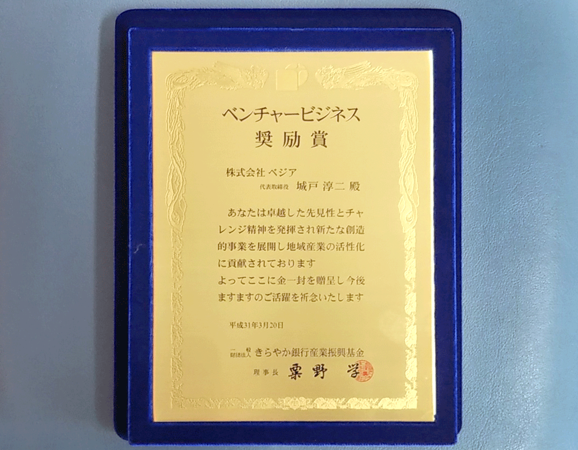「きらやか銀行ベンチャービジネス奨励賞」を受賞しました。